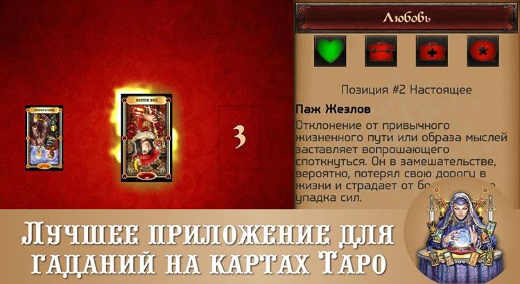 Таро расклад азартные игры игры онлайн автоматы бесплатно пирамида
