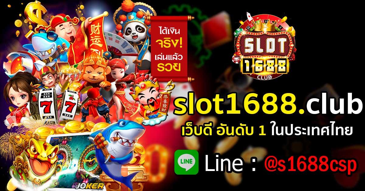 slot1688.club เว็บดี อันดับ 1 ในประเทศไทย