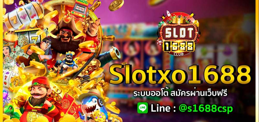 Slotxo1688 ระบบออโต้