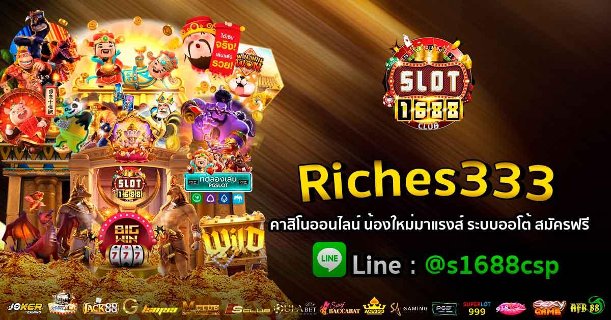 Riches333