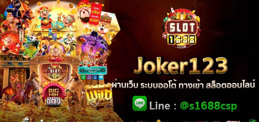 Joker123 ผ่านเว็บ