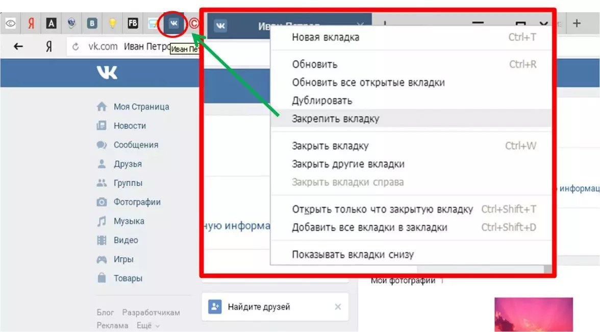 How to enter another page on VKontakte without knowing the