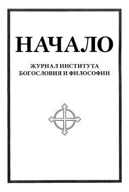 """Журнал """"Начало"""""""