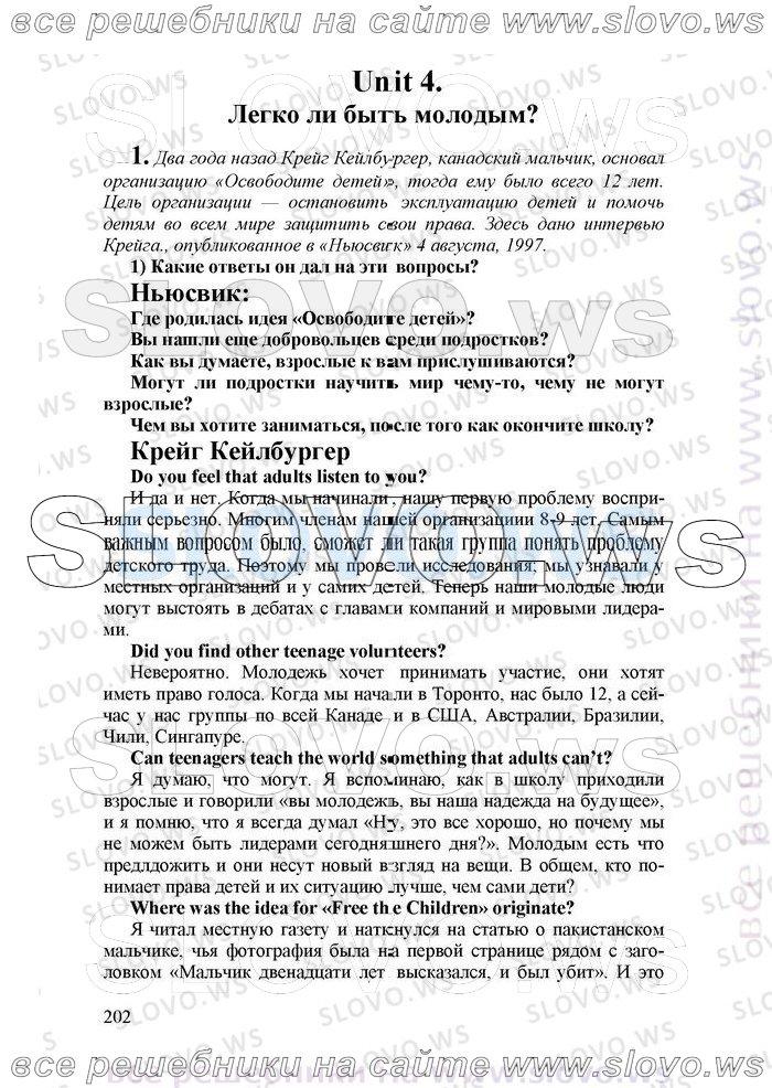 Кауфман перевод класс английский текста гдз учебник 8