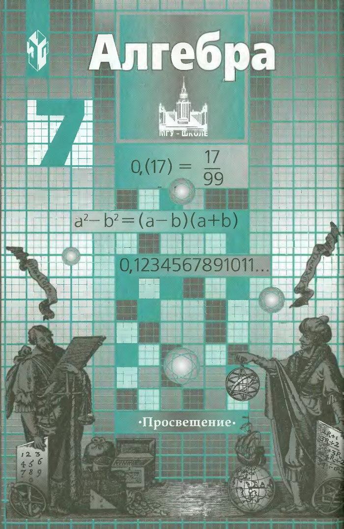 Скачать бесплатно гдз алгебра никольский 10 класс