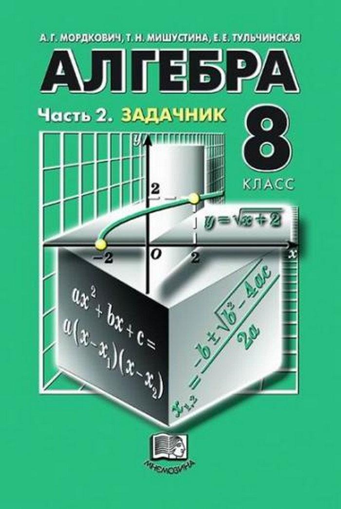 Часть класс зеленый по год 8 учебник 2006 гдз мордкович алгебре 2