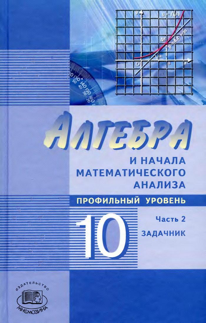 Гдз класс анализа задачник и математического мордкович алгебра 2 начало 10