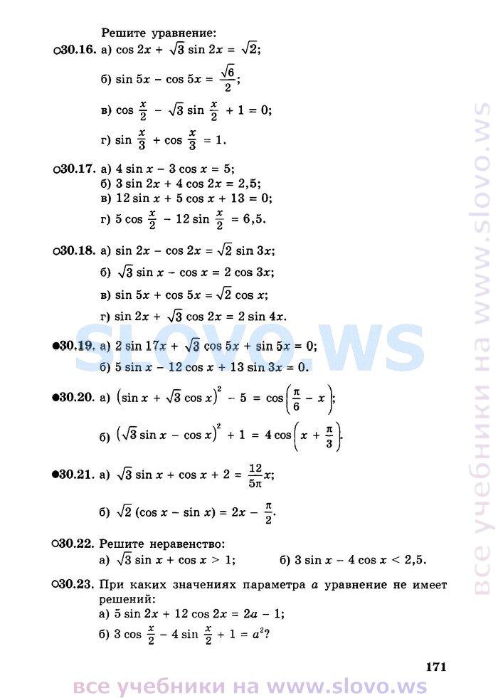 кузнецова дорофеев математика 6 дидактические материалы класс скачать бесплатно