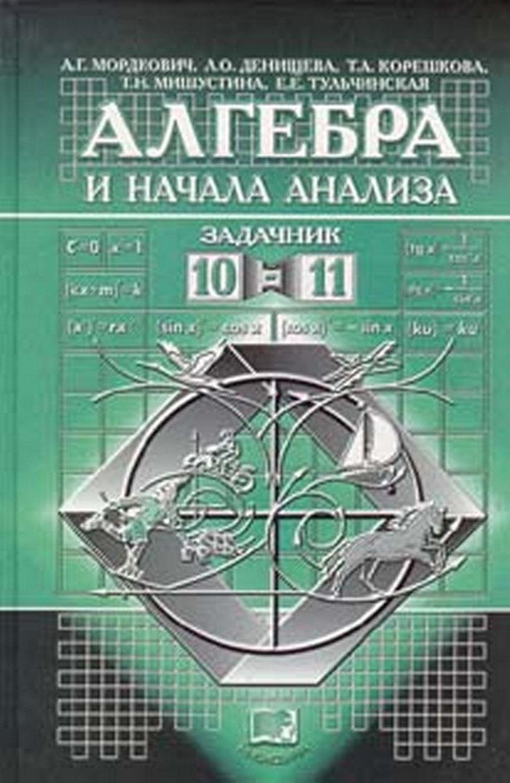 готовые домашние задания по алгебре. 10-11 кл. а. г. мордкович