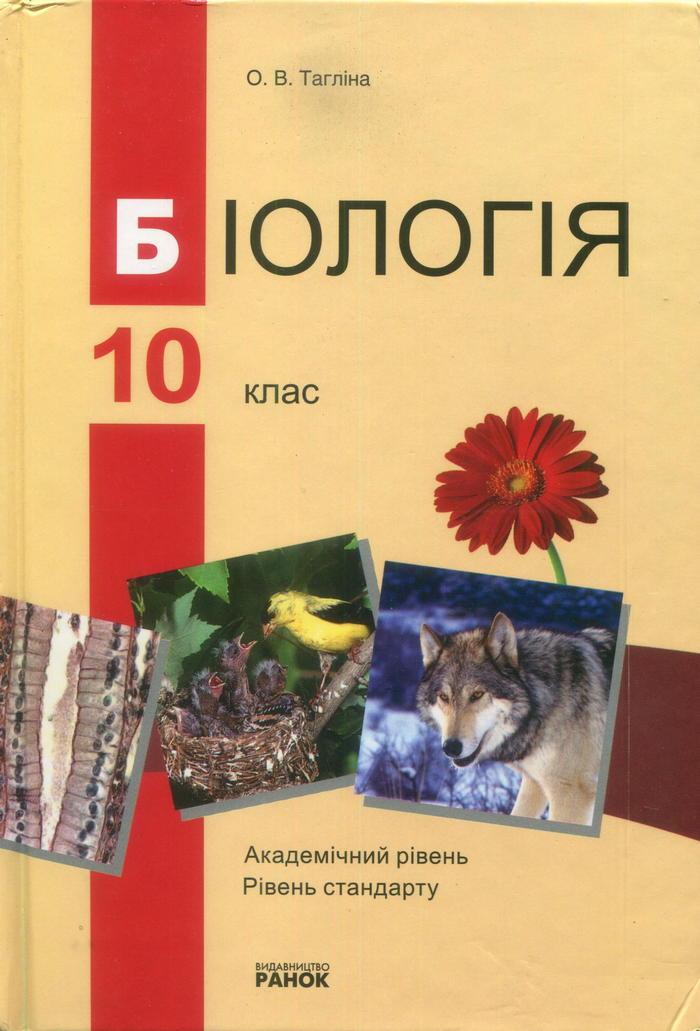 Электронный Учебник По Биологии 11 Класс