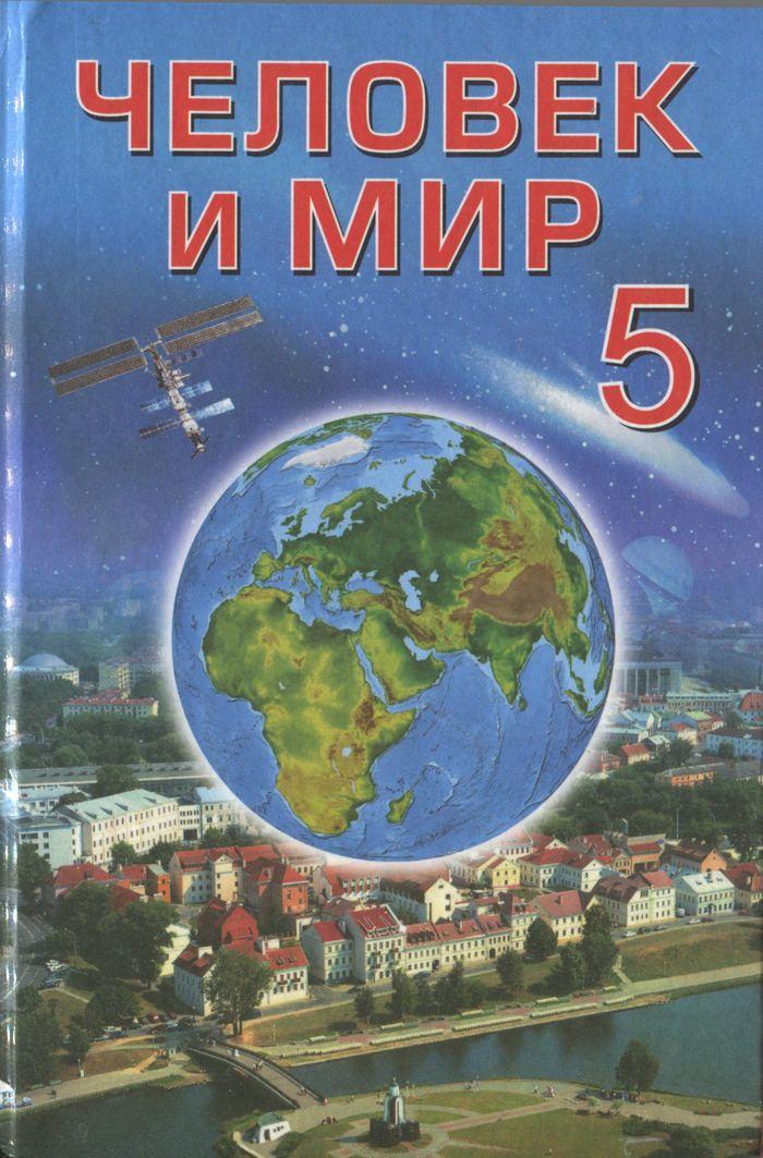 решебник по человек и миру 5 класс халиманович