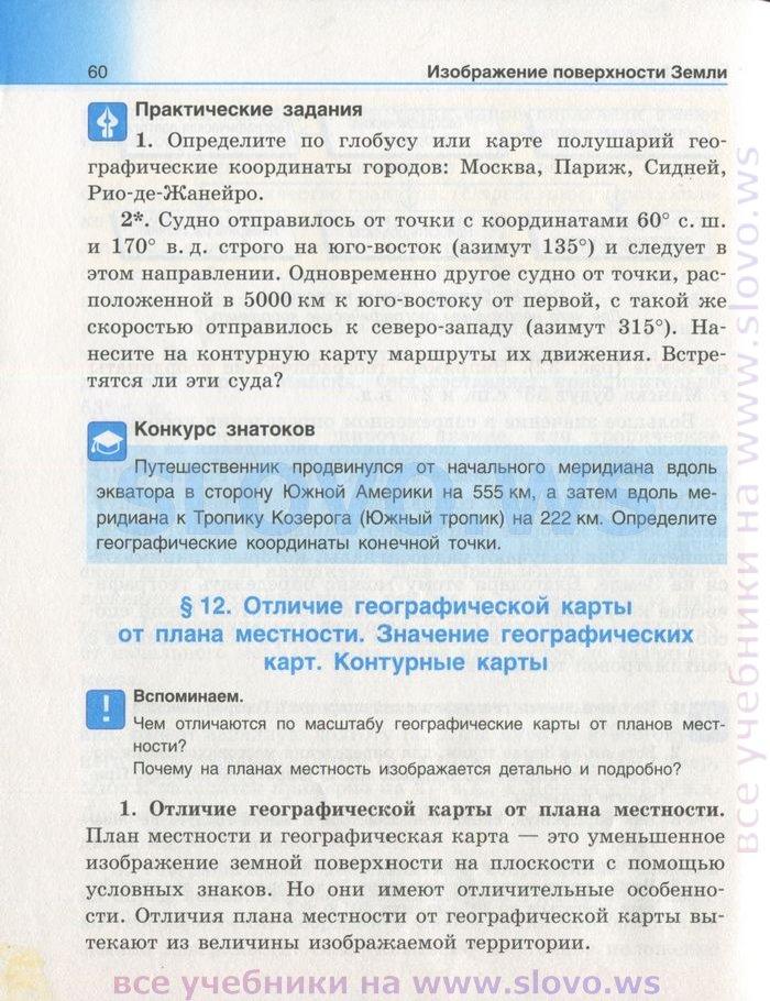 Начальный курс географии 6 класс и.п галай б.н крайко ответы на практические задания по параграфу