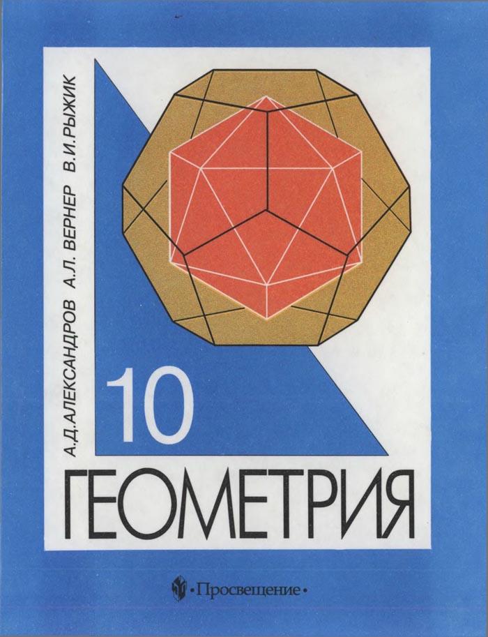 Гдз по геометрии 7 класс просвещение а.д александров