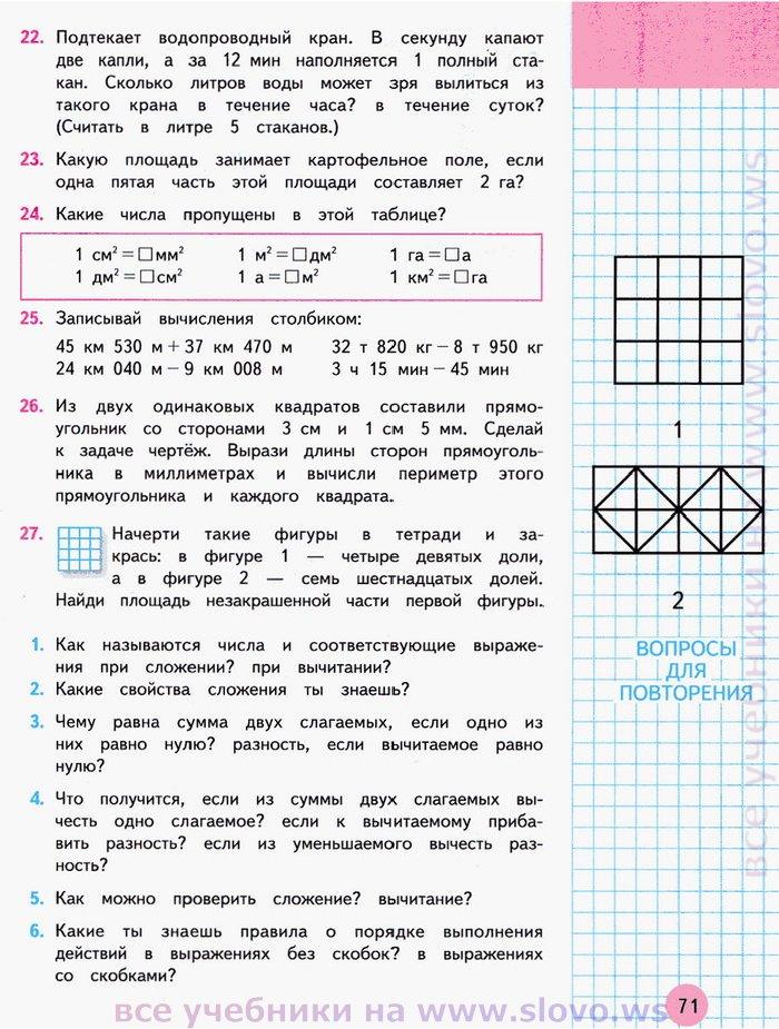 класс 4 решебник по математике задачи