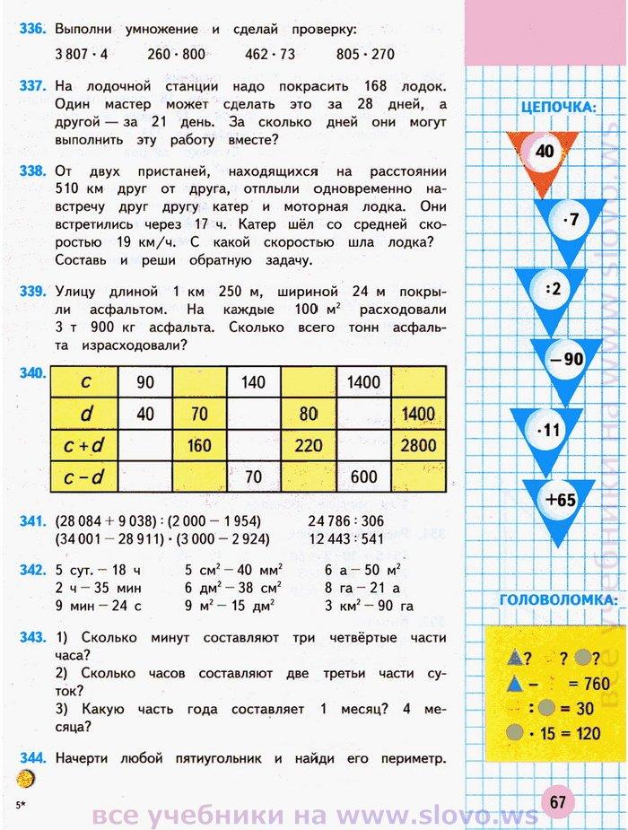 Гдз математика 4 класс часть 1из 2 м и моро м а бантова г в бельтюкова и др