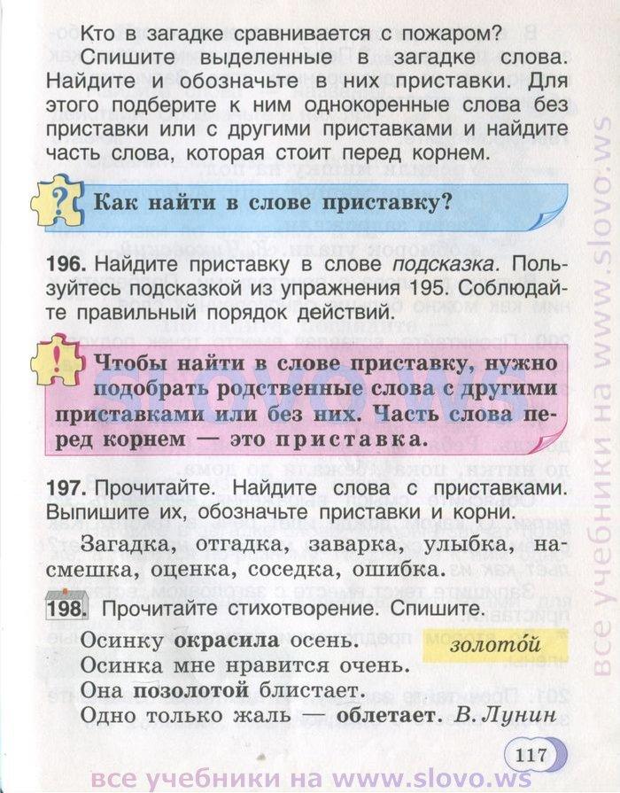 ГДЗ 3 класс - Литература