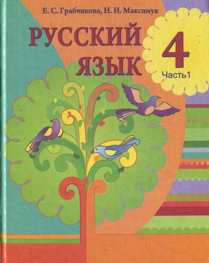 Русский язык для 4 класса максимук грабчикова
