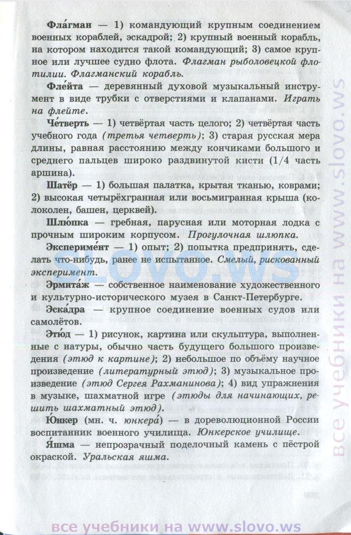 решебник по русскому языку 3 класс полякова 2 часть решебник ответы гдз