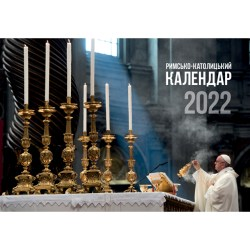 Календар на 2022 рік