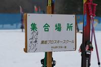 黒姫プロスキースクールわんぱくスキー塾