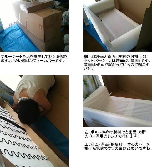IKEA EKTORP ソファーの組み立て