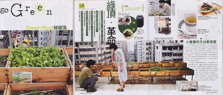 新假期 23/05/2011 – 綠頂‧革命 小餐廳的天臺香草園 | slow experience 好地地體驗