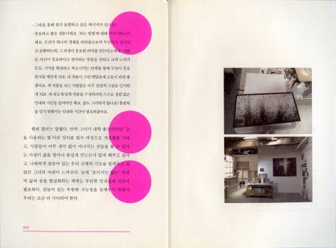 Page spread from Katie Bomi Son book, 'New York Artists', Studio Visit with Randall Stoltzfus