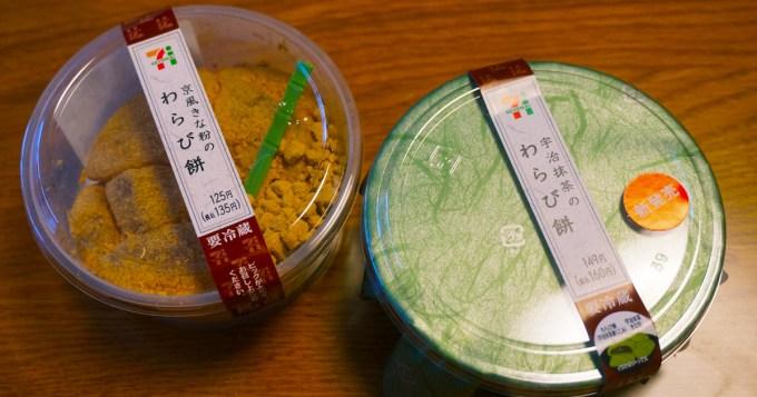 京風きなこのわらび餅・宇治抹茶のわらび餅