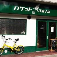 大阪:北摂池田『ロケット洋菓子店』のシュークリームに注目!!
