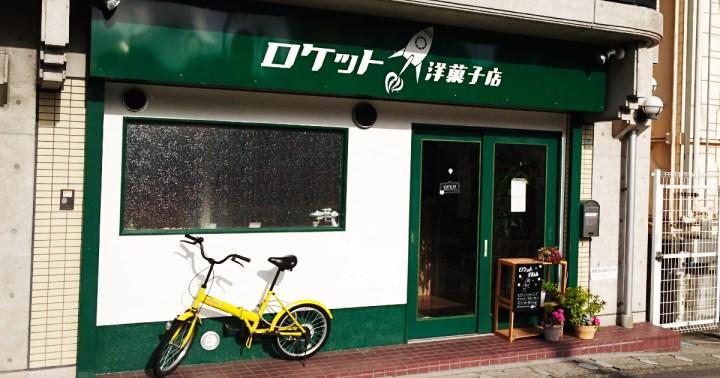 ロケット洋菓子店 外観
