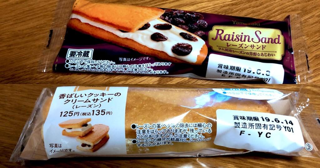 Yamazakiレーズンサンドと香ばしいクッキークリームサンドと比較