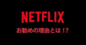 Netflix お勧めの理由とは!?