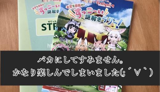 京都動物園【けものフレンズすっごーい謎解きラリー】が楽しすぎてしまった