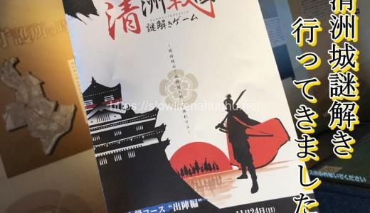 清洲城謎解き【清州戦国】期待以上の環境と内容で良コスパ!