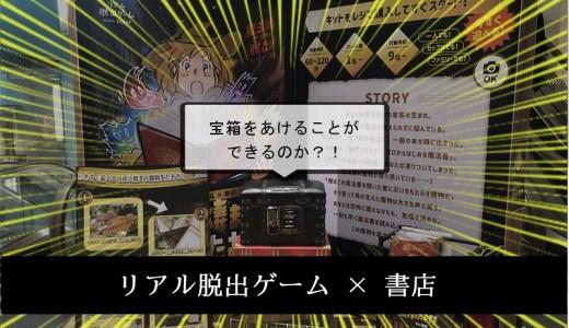 書店謎解き【本に棲まう魔物をたおせ!】でかい魔法書キットが本格的