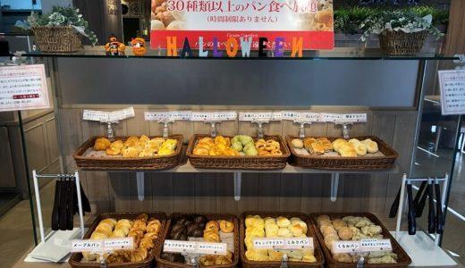 【GraceGarden】パンの種類最多!ドリンクのスケールが凄っ