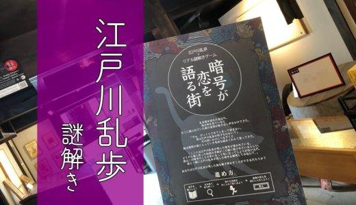 江戸川乱歩謎解き【暗号が恋を語る街】が想像以上に楽しすぎた!
