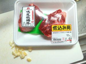 煮込み用牛すね肉