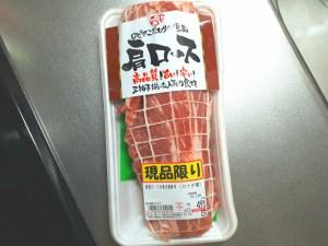 豚肩ロース塊肉の低温調理