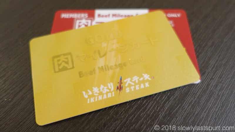 肉マイレージゴールドカード