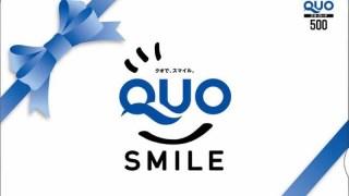 クオカード QUOカード