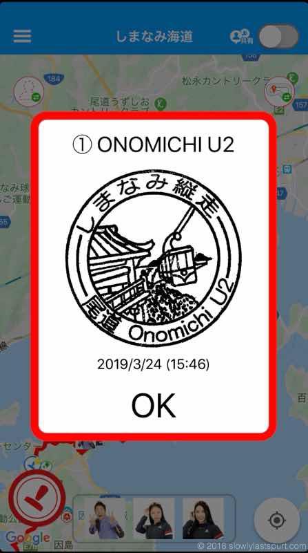 ONOMICHI U2 チェックポイント