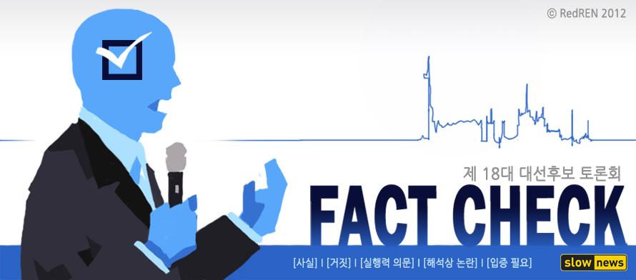 18대 대통령 선거 토론회 팩트 체크 by 슬로우뉴스
