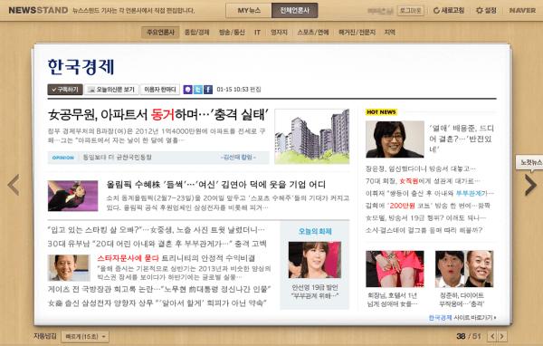 2014년 1월 15일 뉴스스탠드 한국경제