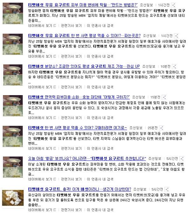 '티벳우유'가 인기 검색어로 뜬 26일 오후 조선일보는 무려 25건의 거의 비슷비슷한 기사를 대여섯 시간 만에 쏟아냈다.