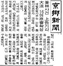 부림사건 상고 기각 소식을 전한 경향신문 토막 기사 (1982년 10월27일 자)