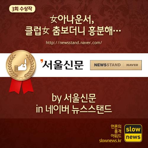언론의 품격 제3회 수상작 - 서울신문 in 네이버 뉴스스탠드