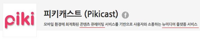 피키캐스트는 컨텐츠 큐레이션을 하는 플랫폼 서비스라고 한다.