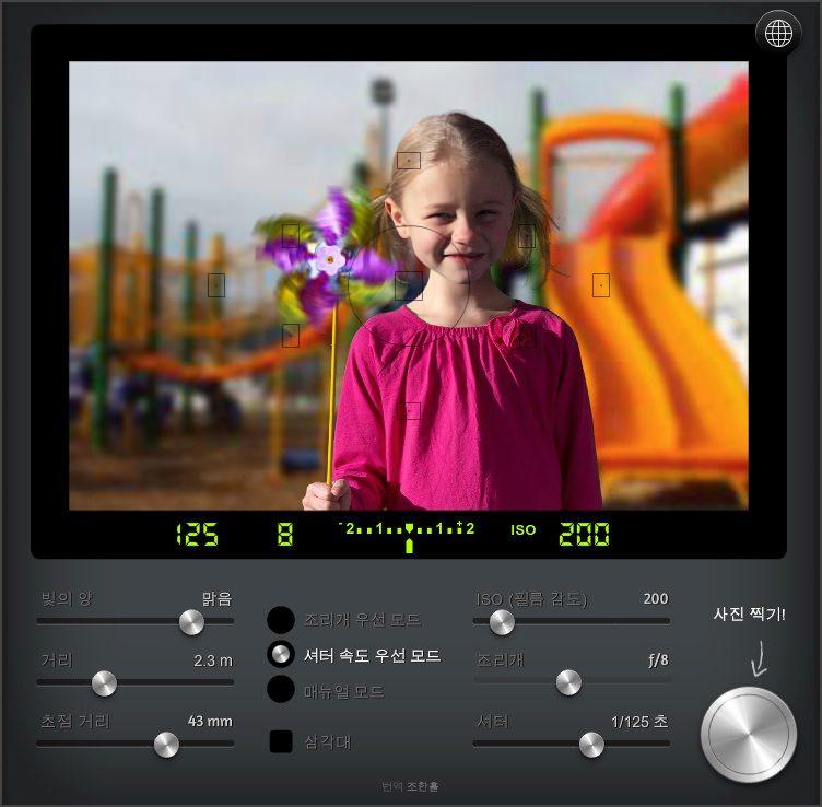 카메라 시뮬레이터 (CameraSim) 웹 버전