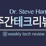 주간 테크 리뷰: 마이크로소프트, 오피스 모바일 버전을 무료로 풀다 외
